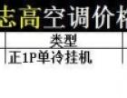云浮全新金三洋樱花东洋志高 GMCC空调低至980 贴长期有效!