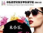 渭南零基础短期化妆培训,小乐化妆短期培训班