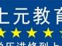 扬州成人高考、远程学历教育培训-学信网终身可查、正规学历进修
