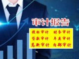 上海提供年度审计报告 财务审计报公司