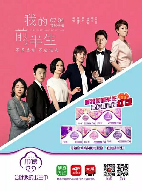 南通地区诚招月如意卫生巾代理商,中国较优质的卫生巾品牌