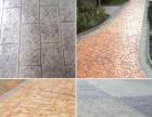 南京彩色透水混凝土、压花地坪、彩色防滑路面施工