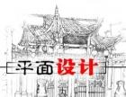 宁波海曙蓝天平面设计培训,PS-AI-CDR 培训