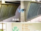 专业空调、抽油烟机、冰箱等家电清洗(绿色环保)