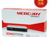 原装正品 水星MR804路由器 4口有线路由器批发 SOHO宽带