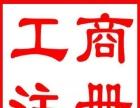 商标注册流程材料 商标注册需要多久 赣州商标注册