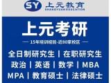 杭州2021研究生MBA考试培训上元学历提升15年