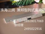 珠海三润 萧邦型列式麦克风