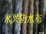 北京各种箱包布,迷彩箱包布,防水布厂家批发