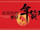 2017泰安新春年货购物节