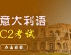 上海闵行意大利语课程 名师领衔教学
