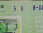 【衍童小儿外用贴】加盟官网/加盟费用/项目详情