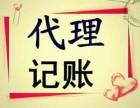 南昌注册公司代理记账清理乱账公司