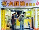 纬大鸡排加盟 台湾最火的鸡排现在来到大陆啦 加盟电话