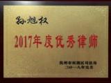 杭州优秀的离婚房产分割律师 在线咨询