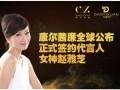 丹邑轩品牌 赵雅芝代言 强势开启美妆3.0时代(招商中)