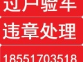南京牌照车辆年审验车快速办理,违章代缴