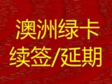 上海骐偲公司专业办理澳大利亚绿卡续签 延期
