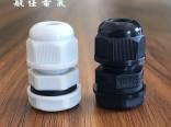 浙江航仕专业生产电缆防水接头 尼龙电缆防水接头温州防水接头
