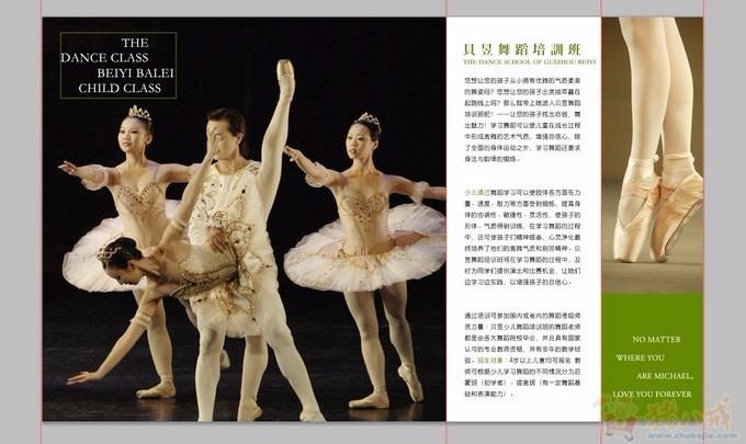 妙应寺白塔附近比较好的舞蹈培训机构