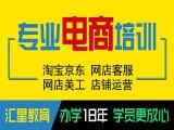 杭州淘宝电商培训学校 选择汇星教育