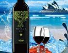 西班牙葡萄酒厂家直销