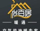 贵州怡百居暖通 科浪空气能地暖 科浪无水地暖