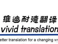 哈尔滨翻译公司外国驾照翻译
