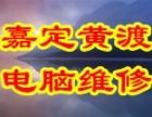 上海嘉定黄渡电脑上门diy装机硬盘U盘数据恢复维修网络布线