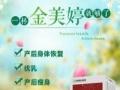 【金美婷特殊膳食】加盟官网/加盟费用/项目详情