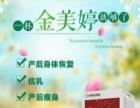 【金美婷特殊膳食】加盟/加盟费用/项目详情