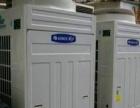 常年出售出租回收1匹至20匹各类大小空调!