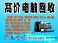 太仓网吧网咖电脑高价回收 太仓二手电脑市场 公司单位电脑回收