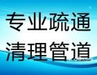 成寿寺管道疏通 下水道疏通 马桶疏通 维修/换/安装马桶漏水