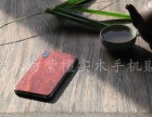 宝木坊苹果X小叶紫檀 iPhone X 手机背贴手机壳