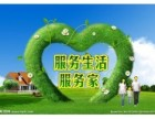 欢迎访问(舟山清华紫光空气能官方网站)各售后服务咨询电话欢迎