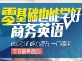 深圳零基础英语,英语口语,商务英语,雅思培训小班次