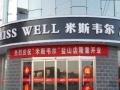 南京面包蛋糕店加盟10大品牌排行榜哪家好米斯韦尔
