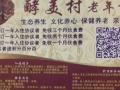日本药膳食疗首次登陆镇江(老年人有福咯)