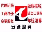 香港公司注册 代办社保 注册公司 食品流通许可证