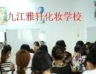 九江彩妆培训 雅轩化妆学校