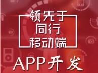 定制 软件开发 软件定制 app软件开发定制 软件