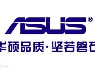 杭州华硕笔记本电脑售后专业维修服务站