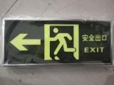 贵阳安全出口标志供应,安装,更换