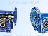 NMRV系列铝合金减速机 涡轮减速机