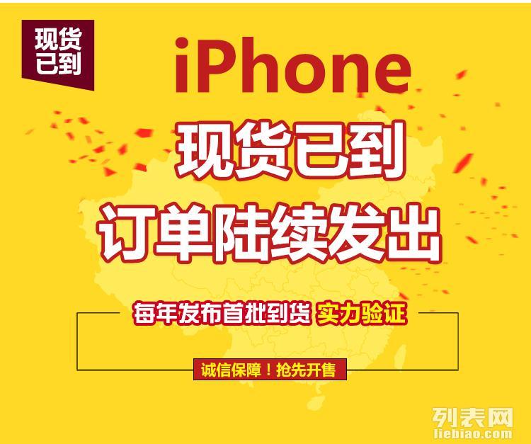 10月巨献 正品iPhone7 分期0首付 0压力 假一赔十