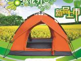 (荣乐厂家直销)双用旅游帐篷 自动双层3-4人户外野营露营帐篷