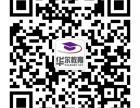 天津华尔教育,幼儿教学能力测试培训报名即将截止!