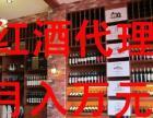 进口红酒批发零售 送货上门 法国西班牙智利意大利等