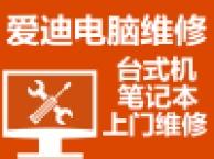 台式笔记本电脑维修 苹果电脑维修 客服电话 服务器系统